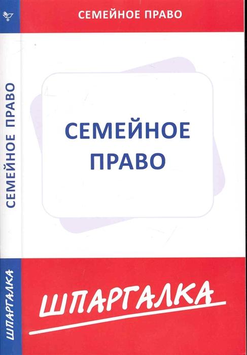 Шпаргалка по семейному праву меденцов александр сергеевич шпаргалка по коммерческому праву