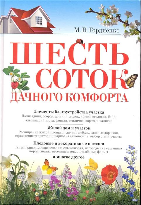 Шесть соток дачного комфорта Гордиенко М Эксмо