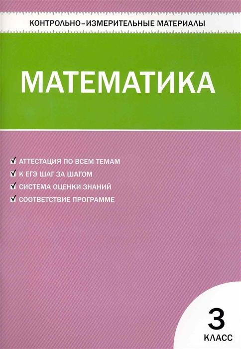 Ситникова Т. (сост.) КИМ Математика 3 кл королева н сост ким литература 6 кл