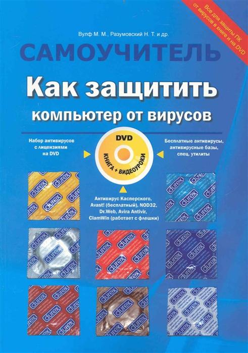 Вулф М., Разумовский Н. и др. Как защитить компьютер от вирусов компьютер