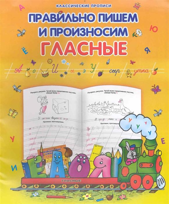 Захарова О. (сост.) Правильно пишем и произносим гласные захарова ольга владиславовна мамины уроки