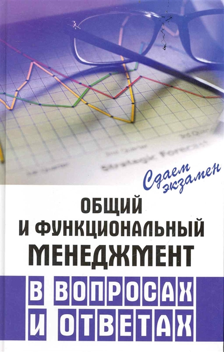 Общий и функциональный менеджмент в вопросах и ответах