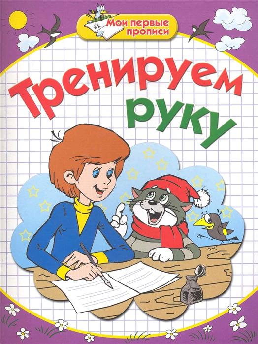 Соколова Е., Нянковская Н. Тренируем руку