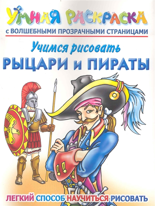 Рахманов А. Учимся рисовать Рыцари и пираты Умная раскраска с волшеб прозрач стр