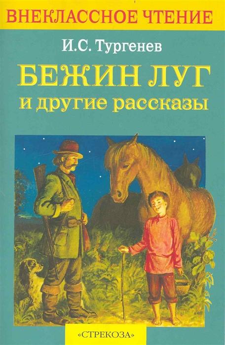 Тургенев И. Бежин луг и др рассказы цена 2017
