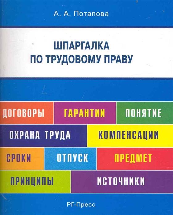 Потапова А. Шпаргалка по трудовому праву Учеб пос