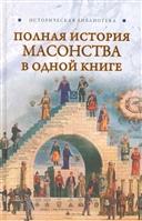 Полная история масонства в одной книге