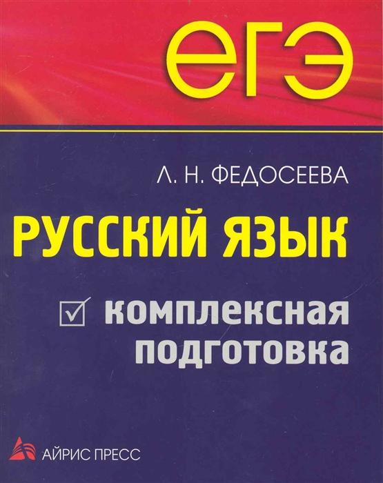 ЕГЭ Русский язык Комплексная подготовка