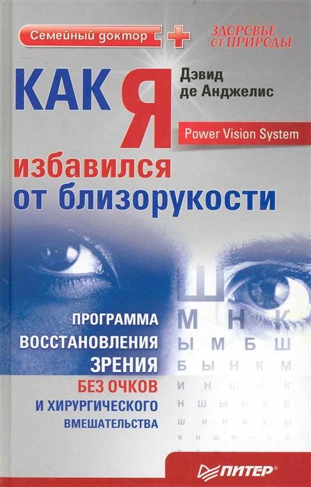 Как я избавился от близорукости Прогр восстан зрения без очков