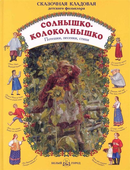 Астахова Н. (сост.) Солнышко-колоколнышко Потешки песенки стихи недорого