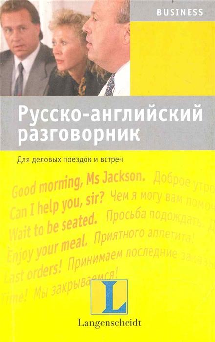 Назарова Т., Мухортова Д. и др. Русско-английский разговорник Для деловых поездок и встреч