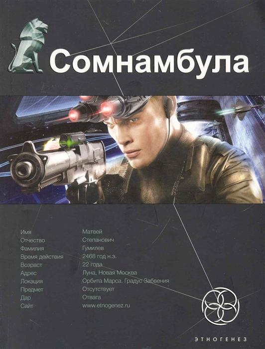 Зорич А. Сомнамбула Кн 1 Звезда по имени Солнце