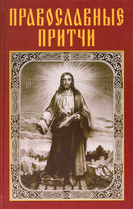 Филиппов А. (сост.) Православные притчи филиппов а сост православные притчи