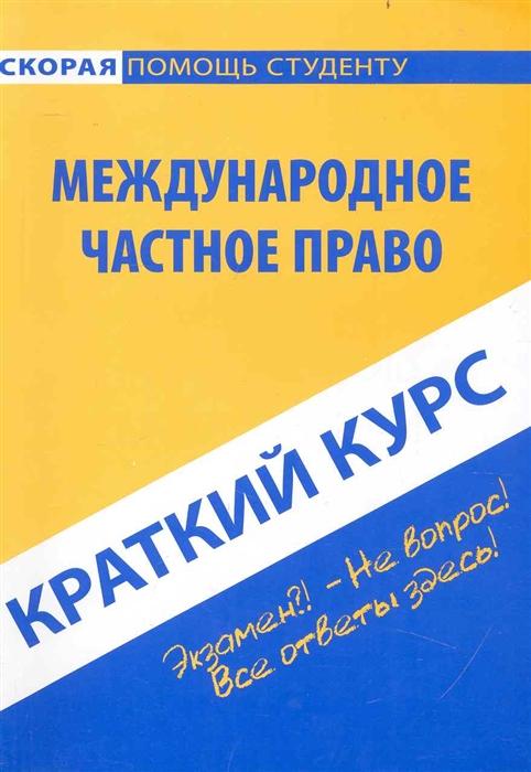 Шерстнева О. Краткий курс по международному частному праву