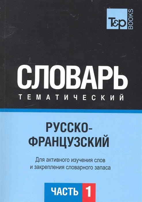 Таранов А. (сост.) Русско-французский тематич словарь Ч 1 цена 2017