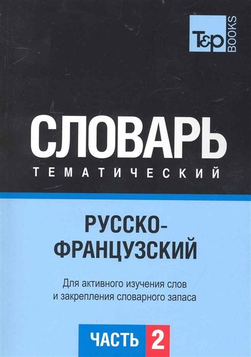 Таранов А. (сост.) Русско-французский тематич словарь Ч 2 цена 2017
