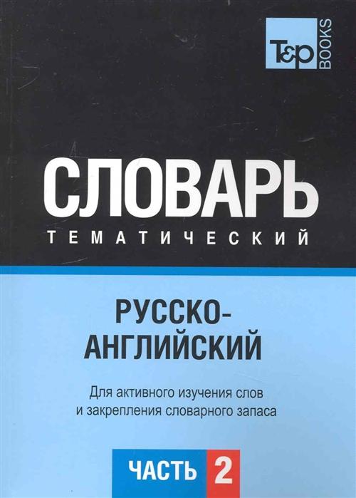 Таранов А. (сост.) Русско-английский тематич словарь Ч 2 цена 2017
