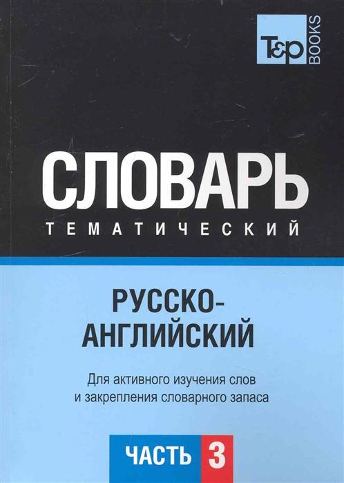 Таранов А. (сост.) Русско-английский тематич словарь Ч 3 цена 2017