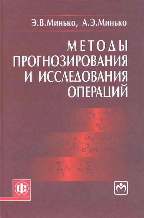 Минько Э., Минько А. Методы прогнозирования и исследования операций