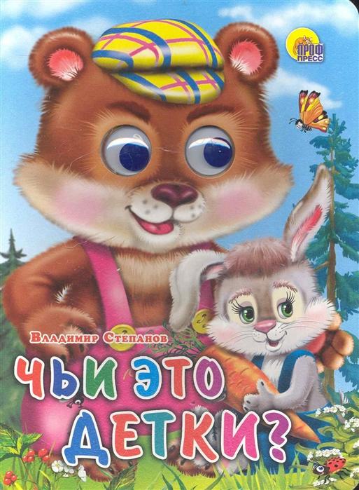 Степанов В. Чьи это детки степанов в детки конфетки 3 стихотворения с огоньками