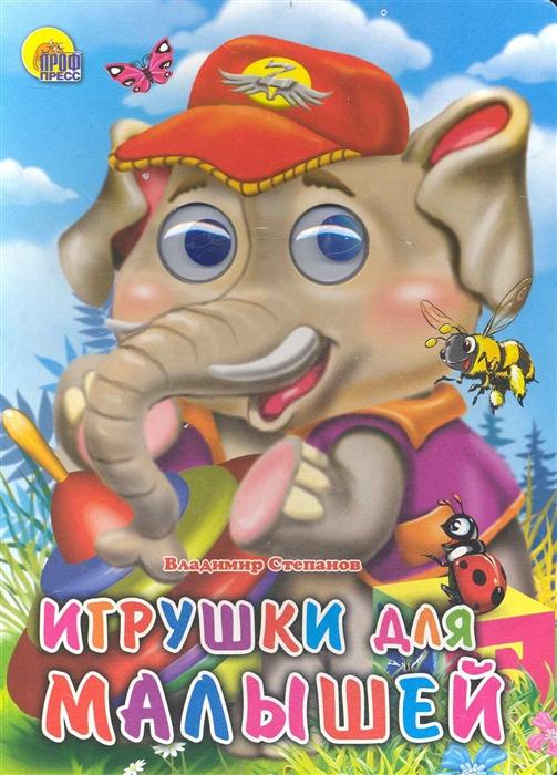 все цены на Степанов В. Игрушки для малышей онлайн