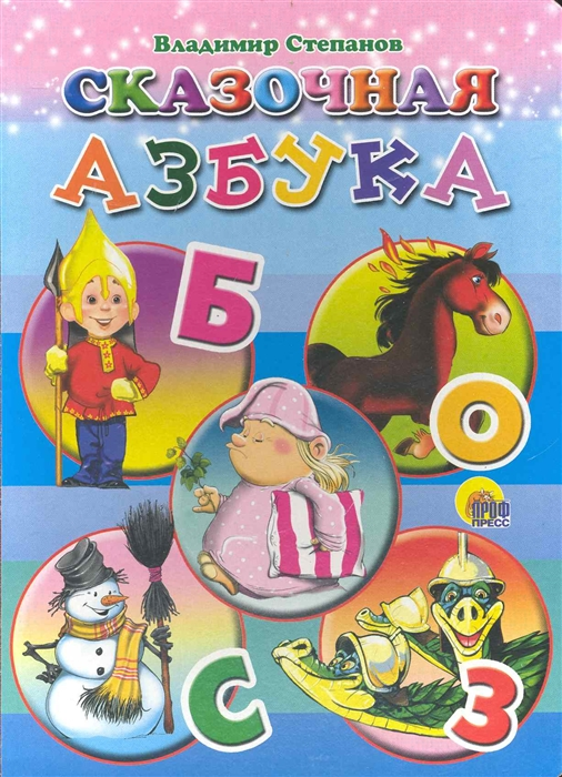 Степанов В. Сказочная азбука