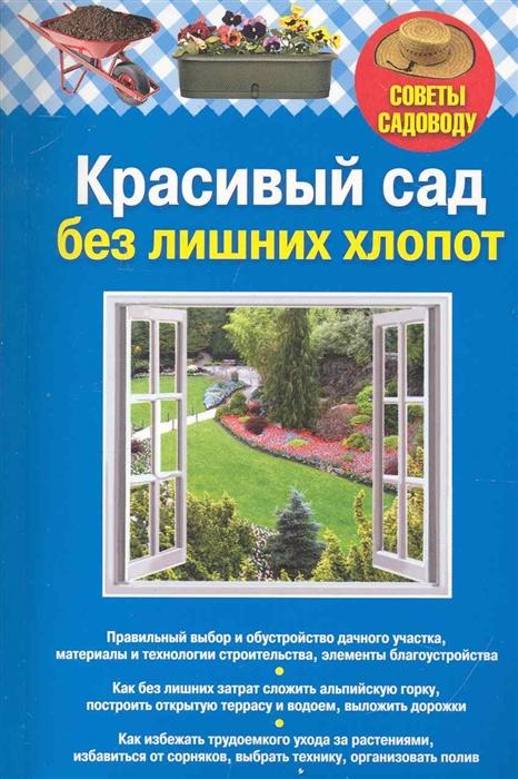Красивый сад без лишних хлопот мягк Советы садоводу Эксмо