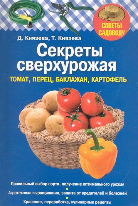 Секреты сверхурожая томат перец баклажан картофель мягк Советы садоводу Князева Д Князева Т Эксмо