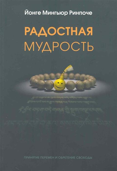 Ринпоче Й. Радостная мудрость Принятие перемен и обретение свободы