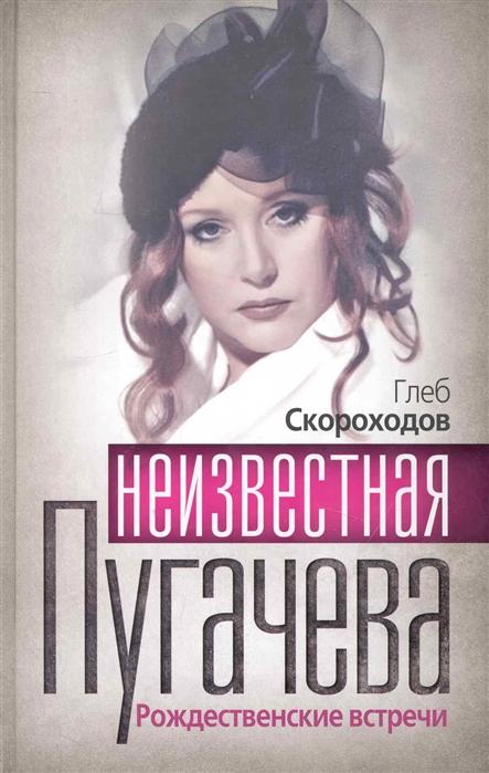 Скороходов Г. Неизвестная Пугачева Рождественские встречи цены