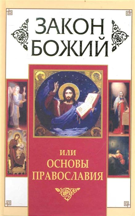 Зоберн В. (сост). Закон Божий или Основы Православия голосова о болотина д сост закон божий