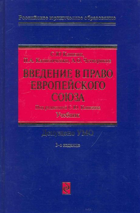 купить Кашкин С. Калиниченко П. Четвериков А. Введение в право Европейского Союза Учеб дешево