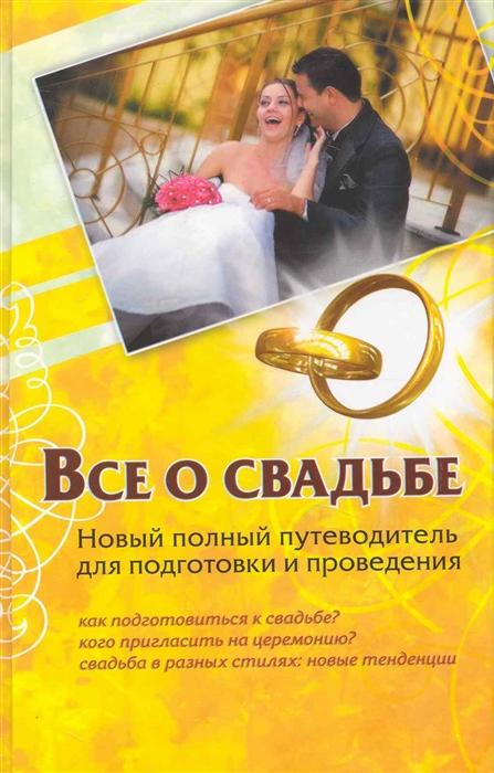 Шляхов А. Все о свадьбе Новый полный путеводитель для подготовки