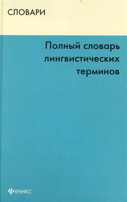 Матвеева Т. Полный словарь лингвистических терминов николина н школьный словарь лингвистических терминов