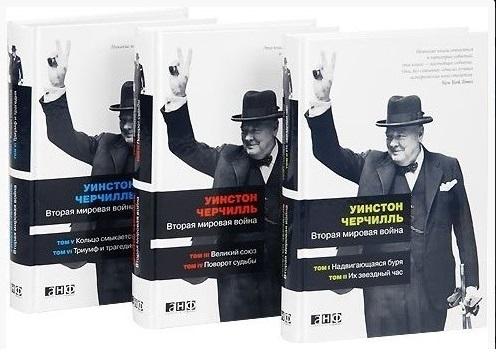 Черчилль У. Вторая мировая война 3тт иен уэстуэлл вторая мировая война военачальники и лидеры