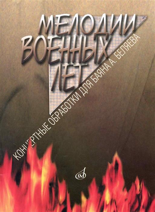 Мелодии военных лет Концертные обработки для баяна А Беляева