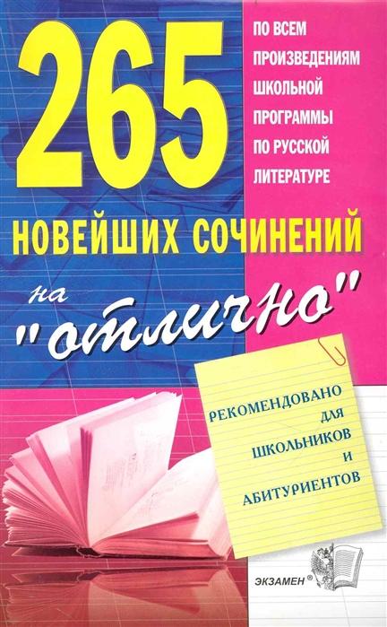 Лаппо Л. (гл. ред.) 265 новейших сочинений на отлично цены