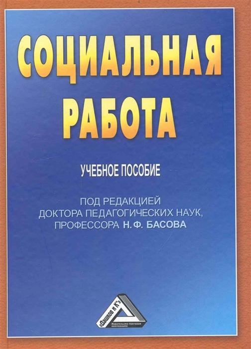 Басов Н. (ред.) Социальная работа Учебное пособие 2 изд Басов Н Дашков и К