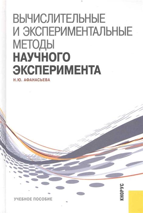 Афанасьева Н. Вычислительные и эксперимент методы науч эксперимента цена