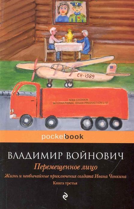 Войнович В. Жизнь и необычайные прикл солдата Ивана Чонкина Кн 3 Перемещенное лицо