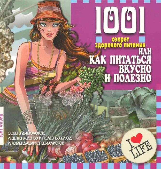 Флойд Э. 1001 секрет здорового питания или Как питаться вкусно и полезно