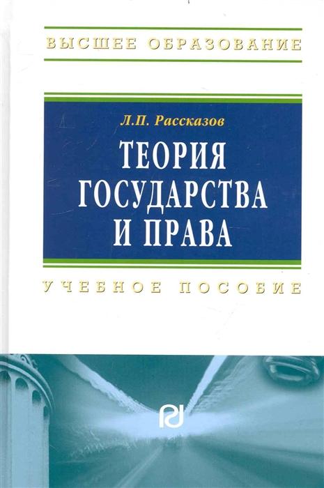 купить Рассказов Л. Теория государства и права Учеб пос по цене 491 рублей