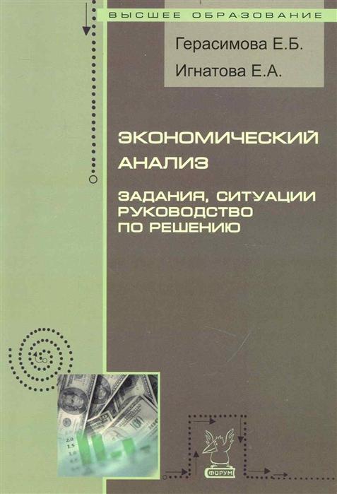 Герасимова Е., Игнатова Е. Экономический анализ гинзбург анатолий ильич экономический анализ