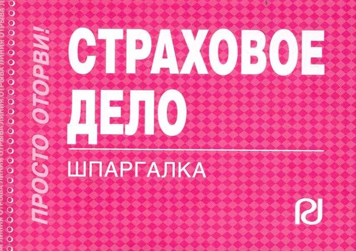 Страховое дело Шпаргалка мягк Шпаргалка Просто оторви отрывная карман формат Инфра-М