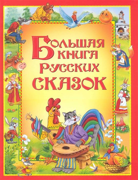 Лемко Д. (худ.) Большая книга русских сказок росмэн большая книга русских сказок