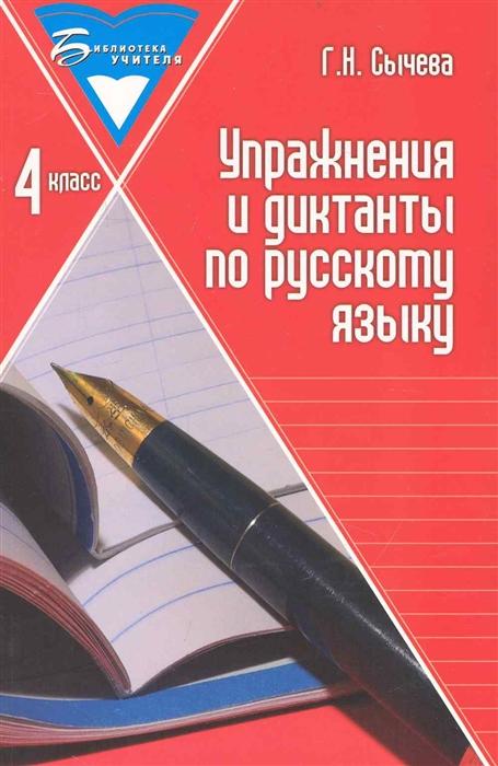 Сычева Г. Упражнения и диктанты по русскому языку 4 кл цена