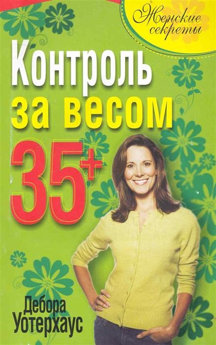 Контроль за весом 35