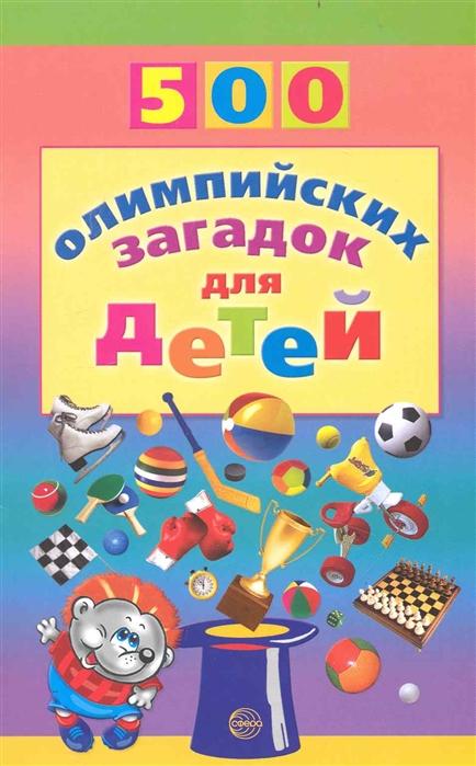 Купить 500 олимпийских загадок для детей, ТЦ Сфера, Головоломки. Кроссворды. Загадки