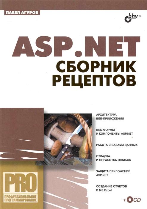 все цены на Агуров П. ASP NET Сборник рецептов онлайн
