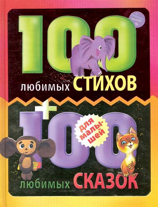 Коненкина Г. (ред.) 100 любимых стихов и 100 любимых сказок для малышей барто а маршак с михалков с и др 100 любимых стихов и 100 любимых сказок для малышей